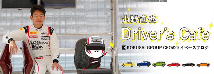 KOKUSAI GROUP CEOのマイペースブログ 山野直也 ドライバーズカフェ
