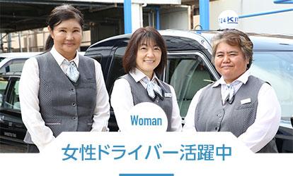 女性ドライバー活躍中