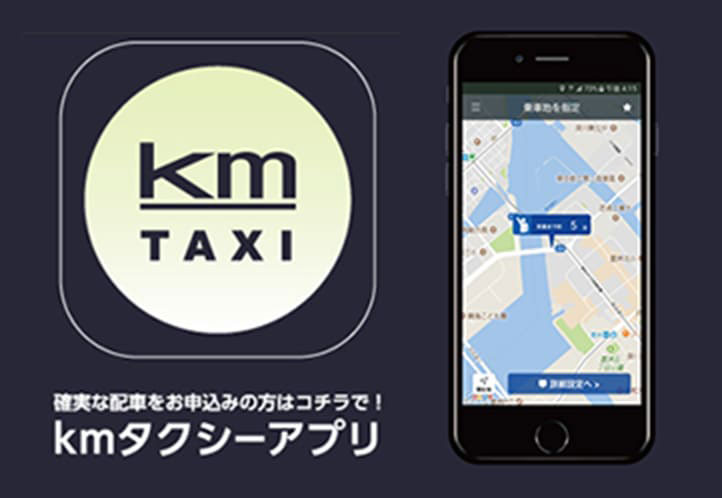 KMタクシーアプリ