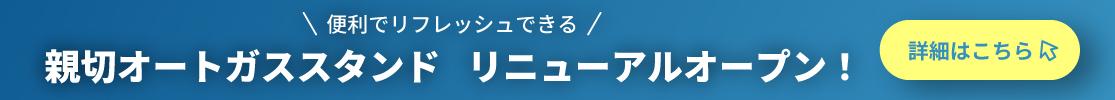 便利でリフレッシュできるLPガススタンドリニューアルオープン!