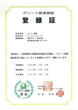 グリーン経営認証書
