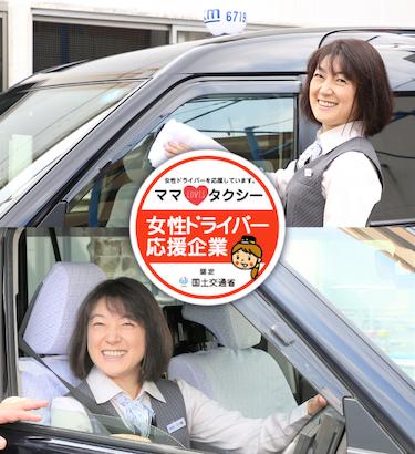 女性ドライバーの採用について
