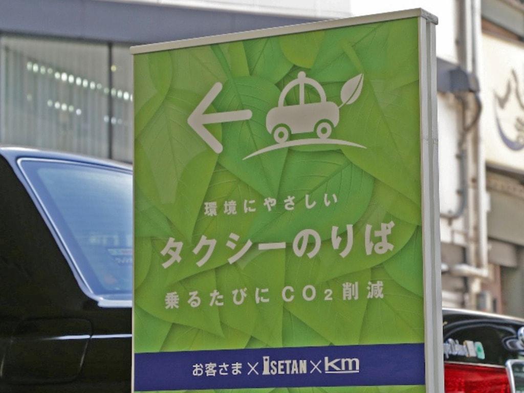 KMタクシー乗り場画像1
