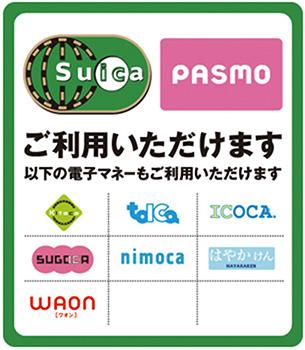SUICA PASMO などの電子マネー対応