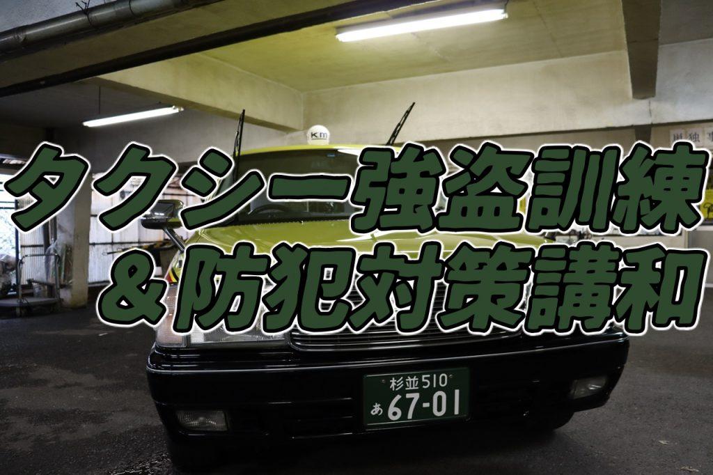 「タクシー強盗訓練&防犯対策講和」を開催