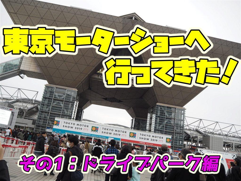 東京モーターショーに行ってきた (その1)