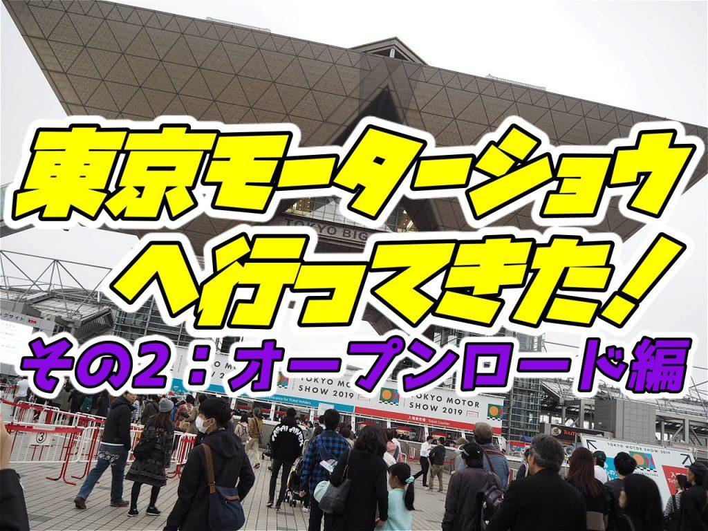 東京モーターショーに行ってきた(その2)
