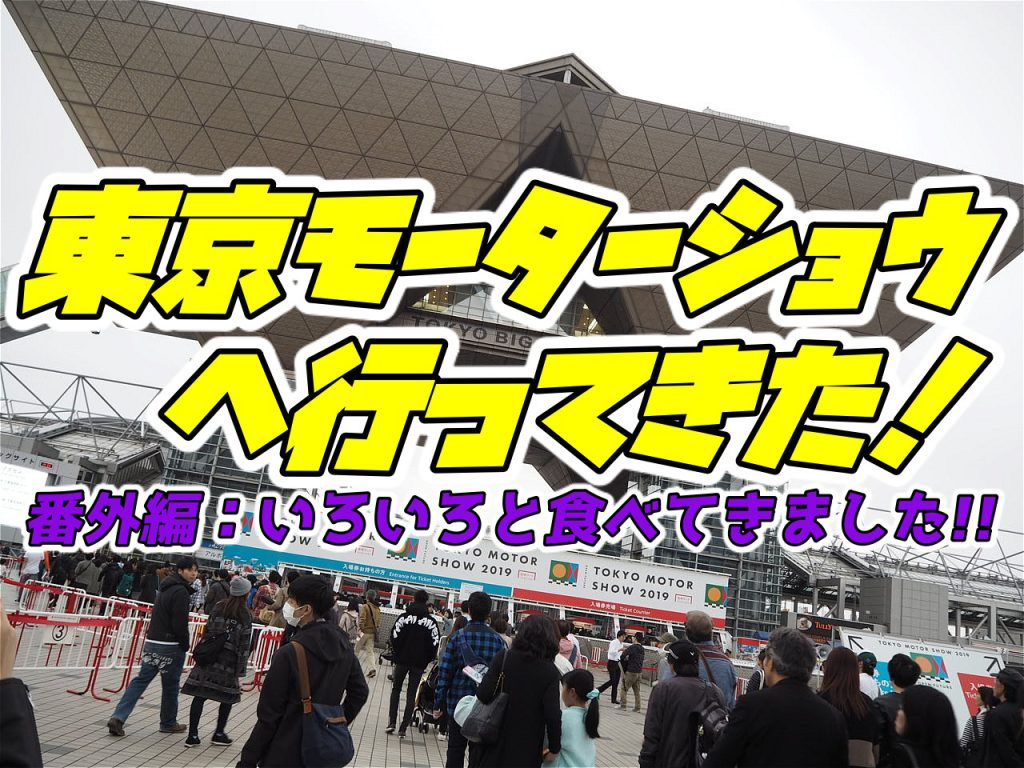 東京モーターショーへ行ってきた(番外編)